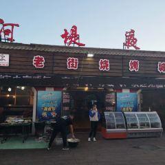 邊疆燒烤河堤夜市店用戶圖片