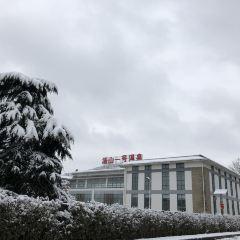 Tangshan No.1 Hot Spring Resort User Photo
