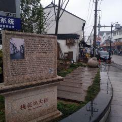 Taohuawu Street User Photo