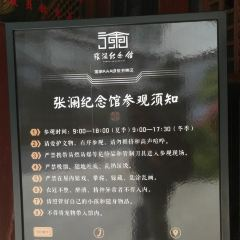 Zhang Lan Memorial Hall User Photo