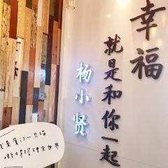 楊小賢(中山路店)用戶圖片