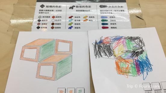 兒童藝術教育中心