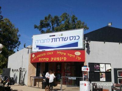 Cinematheque Sderot