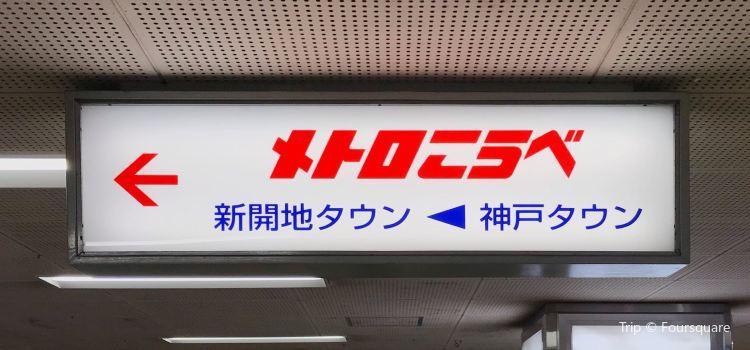 Metro Kobe3