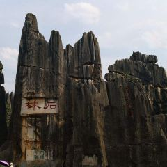 Yimeng Stone Forest User Photo