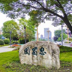 Sishu Garden User Photo
