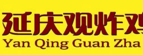延慶觀炸雞(青年路店)