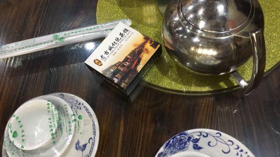 周記老古城傳統菜館