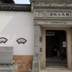 Chenyingshi Former Residence User Photo