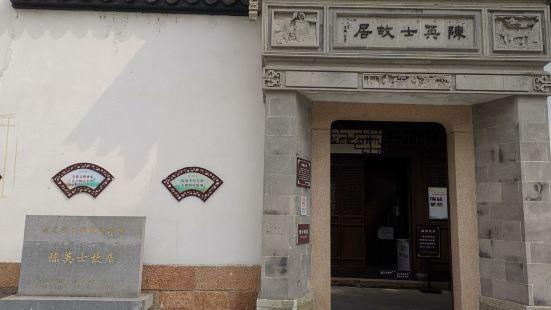 陳英士故居