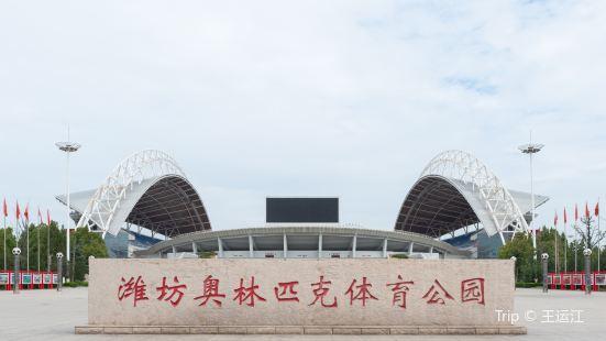 Weifang Aolinpike Tiyu Park