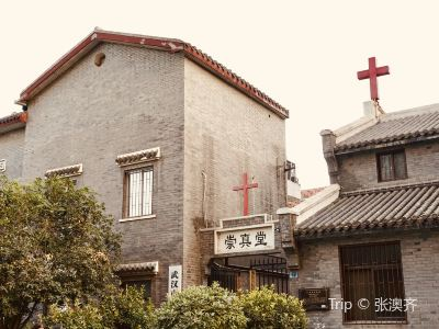 Wuhan Christian Church Chongzhen Church