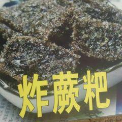 苗家牛肉粉用戶圖片