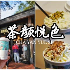 Cha Yan Yue Se ( Tai Ping Street ) User Photo