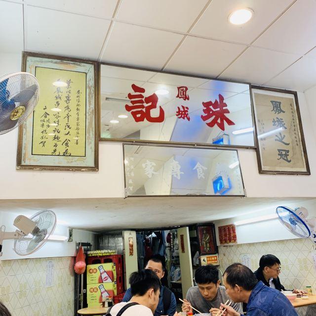 鳳城珠記麵食專家(總店)