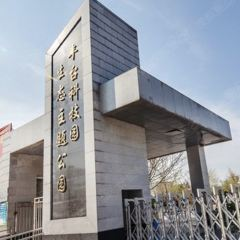 Fengtai Science & Technology Park Ecology Theme Park Ticket Office User Photo