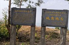 古炮台大王宫景区-北海-陶乐诗
