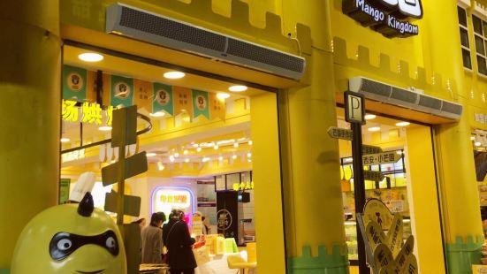小芒國•城堡主題甜品店