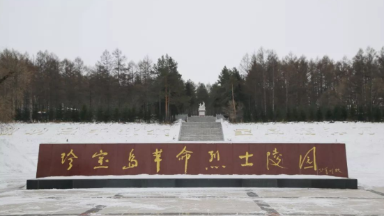珍寶島烈士陵園