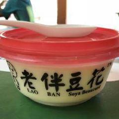 Lao Ban Soya Beancurd (Maxwell Food Centre) User Photo