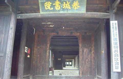 Gongcheng Academy