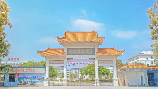 Jianying Park (Northwest Gate)