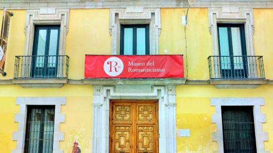 浪漫派博物館