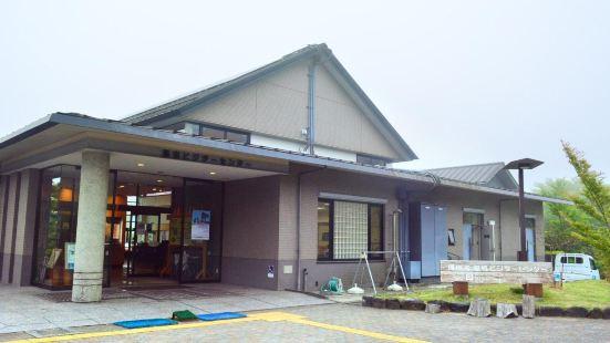 箱根遊客中心