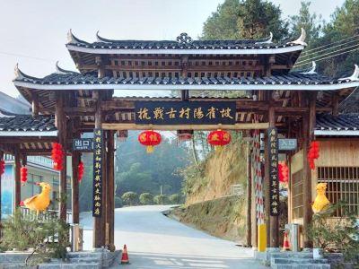 Anti-Japanese War Village Yangquepo
