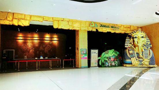 叢林探索館