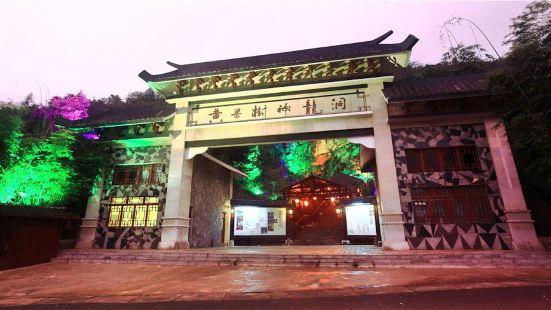 The Shenlong Cave of Huangguoshu