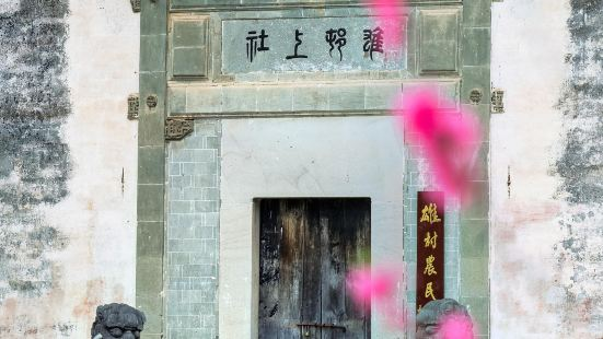 Xiong Village Scenic Spot