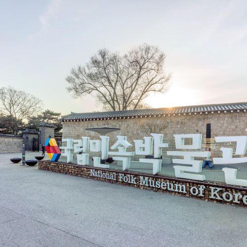 국립 민속 박물관