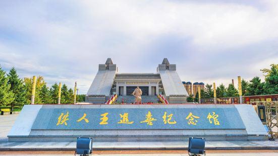 鐵人王進喜紀念館