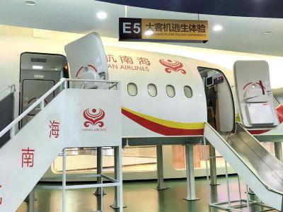하이커우 항공과학기술관