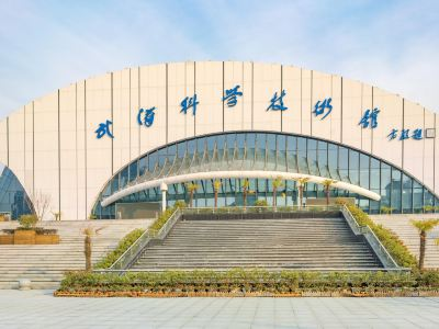 Wuhan Science and Technology Museum