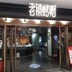 北京老鋪烤鴨用戶圖片
