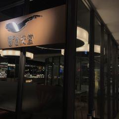 饗食天堂(高雄三多店)用戶圖片