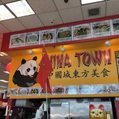 China Town用戶圖片