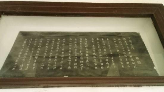 Shexian Museum
