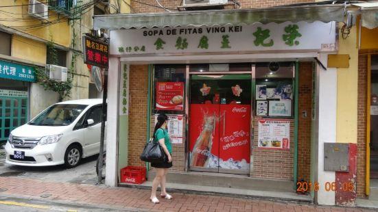 榮記豆腐麵食(氹仔店)
