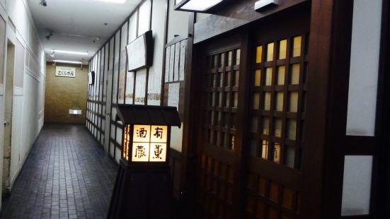 有薫酒蔵(新橋店)