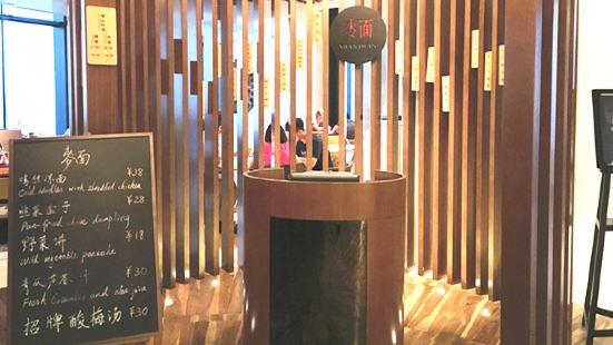 無錫蘇寧凱悅酒店麺餐廳