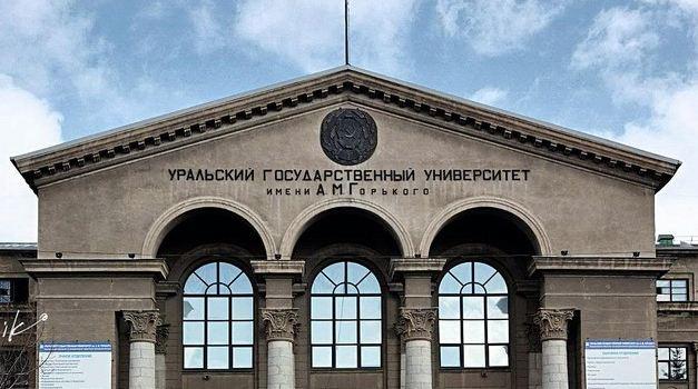 Ural State University2