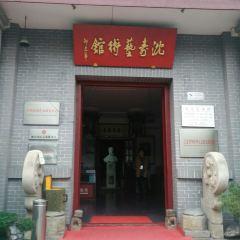 沈壽藝術館用戶圖片
