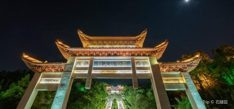 Xianrenshan Park (West Gate)3