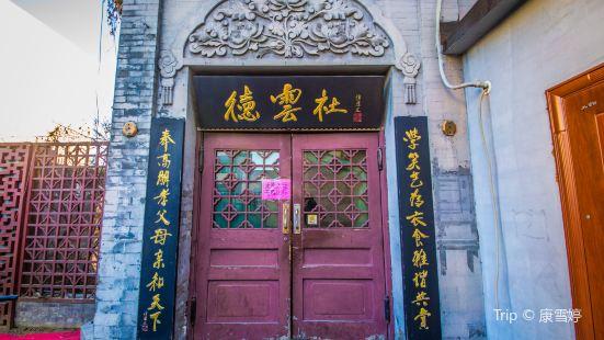 Guangde Building Deyun Crosstalk Conference