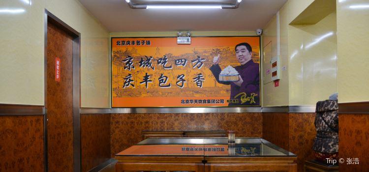Qing Feng Bao Zi Pu ( Sha Tan )1