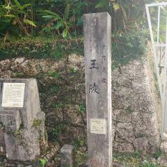옥릉 여행 사진