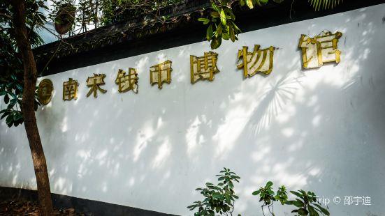 杭州世界錢幣博物館